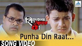 Punha Din Raat - Shikshanachya Aayacha Gho | Superhit Marathi Sad Songs | Bharat Jadhav
