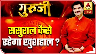 GuruJi With Pawan Sinha: How To Keep Life At In-Laws Happy And Balanced? | ABP News