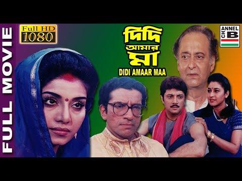 Didi Amaar Maa   দিদি আমার মা   Bengali Full Movie   Anju Ghosh    Sabyasachi   Abhishekh   Shatabdi