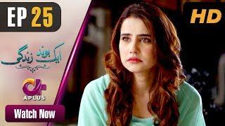 Aik bond Zindagi - Episode 25   Aplus Dramas   Sania Shamshad, Kamran Jilani   Pakistani Drama