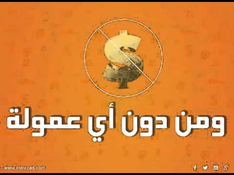 Buy & Sell Online in Lebanon  - elmazad.com