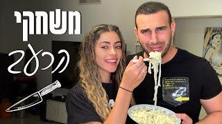אלעד וליהי עושים חיים 2 - משחקי הרעב!