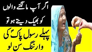 Prophet Muhammad (PBUH) Warning About Beggary I Bheek K Baray Main Hazoor Pak Ka Farman