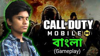 call of duty Bangla Review (Reupload)