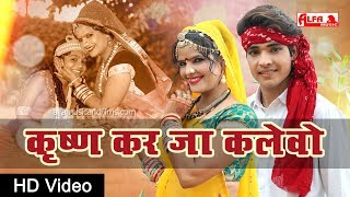 कृष्ण कर जा कलेवो New Song | Krishna Song 2019 | Rekha Shekhawat | Alfa Music & Films | HD Video