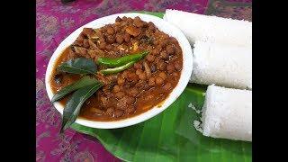 കടലക്കറി രുചി കൂട്ടാൻ ഇങ്ങനെ ഉണ്ടാക്കി നോക്കു  Kerala Style Kadala Curry