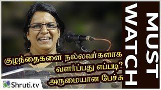 குழந்தைகளை திறமையானவர்களாக வளர்ப்பது எப்படி ? - Bharathi Basker Motivational speech