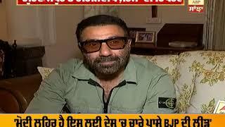 ਜੇਤੂ ਲੀਡ ਨਾਲ ਵੱਧਦੇ ਹੋਏ Sunny Deol ਨੇ ਕੀ ਕਿਹਾ ABP Sanjha |