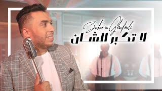 Zakaria Ghafouli - La Tkabar Chane (EXCLUSIVE Music Video)   (زكرياء الغفولي - لاتكبر الشان (حصرياً