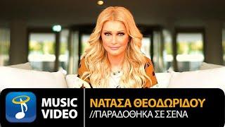 Νατάσα Θεοδωρίδου - Παραδόθηκα Σε Σένα   Official Music Video (HD)