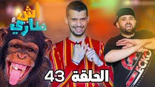 أش طاري l الحلقة 43 l تجمع خرافي