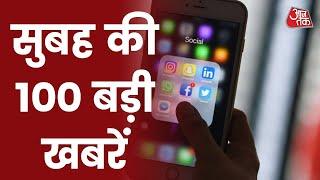 Hindi News Live: देश-दुनिया की सुबह की 100 बड़ी खबरें I Latest News I Top 100 I Oct 5, 2021