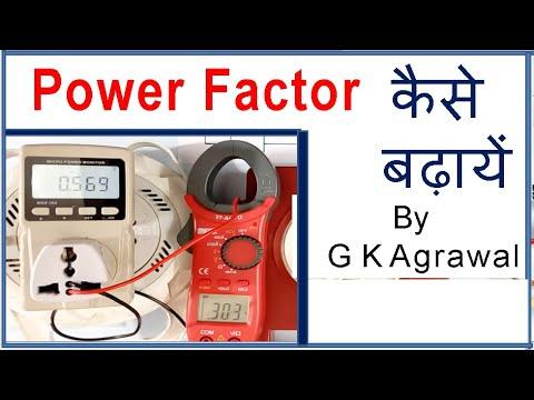 Power Factor (PF) improvement in Hindi - practical demo