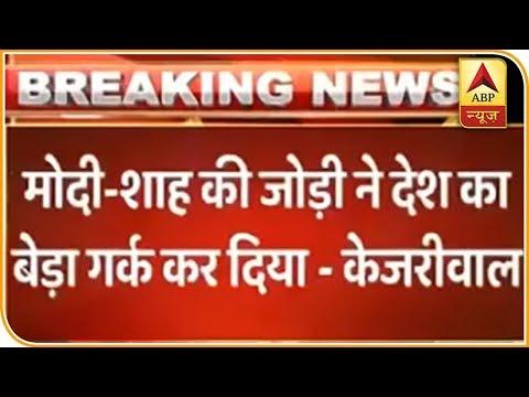 मोदी-शाह की जोड़ी ने देश का नुकसान किया: केजरीवाल | ABP News Hindi