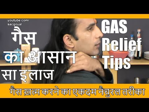 Gas Bloating Flatulence RELIEF - 100% Safe Remedies To Relieve Gas (गैस के लिये सरल   उपचार)