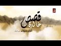 قصة آدم و حواء عليهما السلام   برنامج قصص خالدة مع حضرة الناظر