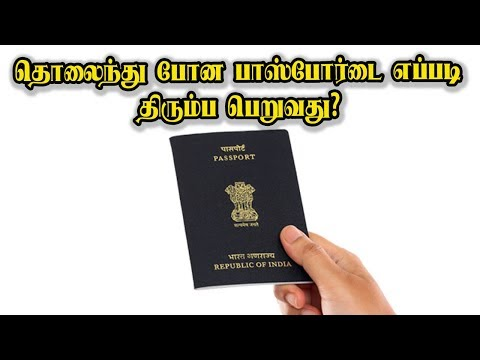 How to online Apply for Renewal  / Damaged or Lost Passport