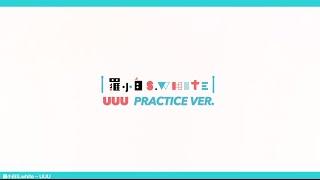 羅小白S.white - UUU (Dance Practice ver.)