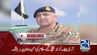 News Headlines | 1:00 PM | 14 July 2017 | 24 News HD