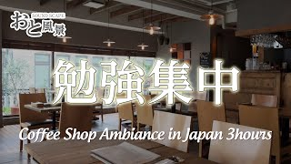 Download 【おと風景】カフェの音 3時間 - Relaxing Sounds of Cafe in Japan 3hours Video