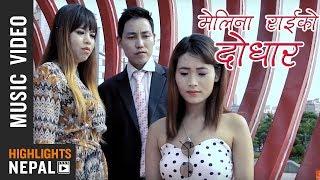 Sunya Ti Raat Ma   New Nepali Sentimental Song 2017/2074   Melina Rai
