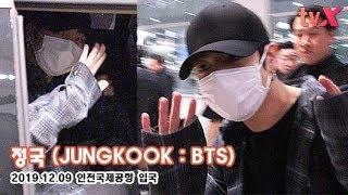 """정국(JUNGKOOK:BTS), """"허리 숙이고 손 흔들며 15번이나 인사해주는 스윗꾸기"""" [엑's TV]"""