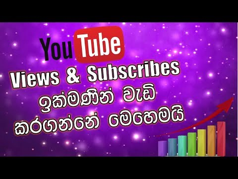 How to get more Views and Subscribes on YouTube - Sinhala