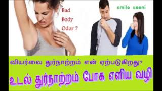Sweating smell Home Remedy - Tips for Reducing Body Odor