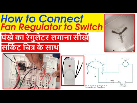 [Hindi] How to Connect Fan Regulator to Switch | With Circuit Diagram ✔️