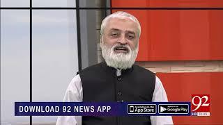 33 kanal land of darbar sold at Rs 900/marla, reports Qazi | Bakhabar Subh | 92NewsHD
