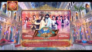 Shadi Mubarak Ho Teaser 6 - ARY Digital