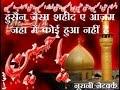 New Naat Hussain Jaisa Shaheed E Azam Ali Haider Faizi Naat