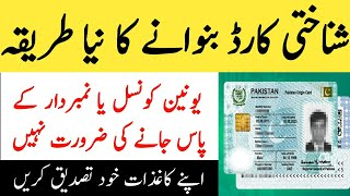 Difference in CNIC and SNIC | Nadra Smart Card Features