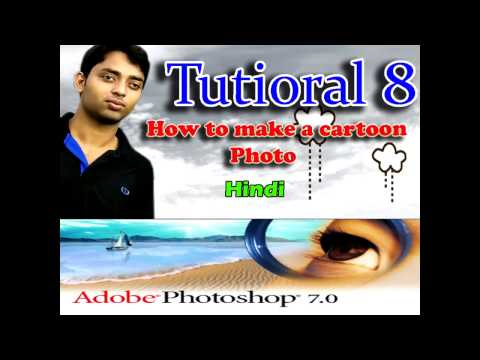 How to make a cartoon Pic  in Adobe Photoshop 7 0 Hindi Tutorial 8