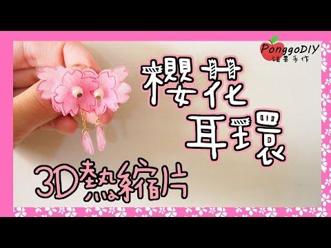 3D立體熱縮片#3-櫻花耳環 DIY 3D shrink plastic #3 cherry blossom earrings│碰果 手作