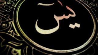 Tafseer e Sura e YASEEN by Hadhrat Mufti Tariq Masood Sahib