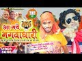 Download आगये भगवा धारी || Agye Bhagwa Dhari | Mr Blacky | Lucky Babu | Bharatiya Janata Party song BJP MP3,3GP,MP4