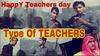 भांति भांति के गुरुजी  ।। Type of Teachers ।। Happy Teachers day ।। Mangi RajpuT