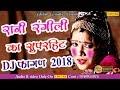रानी रंगीली का Dj फागण धमाका 2018 - देवर नाचले - ये गीत पुरे राजस्थान में धूम मचा रहा है - New Fagan
