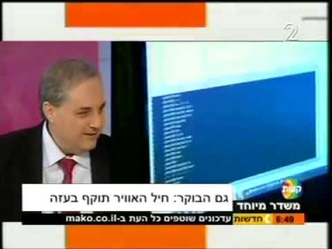 """ישראל תחת מתקפת סייבר, """"מבצע עמוד ענן"""" - 20/11/2012"""