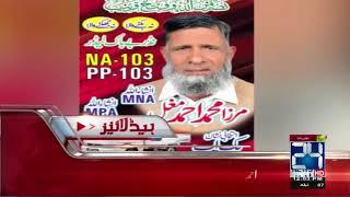 Mega Corruption In Peshawar Metro | News Headlines | 12:00 PM | 21 July 2018 | 24 News HD