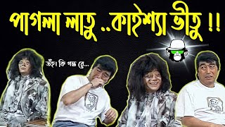 Kaissa Funny Washing Machine | Bangla New Comedy Dubbing Video