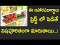 7 Food That Should Never store in the Fridge in Telugu