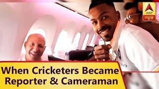 When Hardik Pandya Becomes Reporter And Yuzvendra Chahal Became His Camera Person | ABP News
