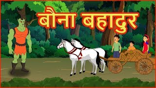 Download बौना बहादुर | Hindi Cartoon Story For Kids | Moral Stories for Children | हिन्दी कार्टून Video