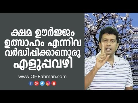 Patience- An effortless means to boost energy and enthusiasm | Malayalam Motivation Speech