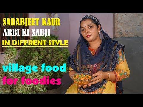 Arbi Recipe 💕 Arbi Masala 💕 Arbi ki Sabji  💕 My wife Prepared Arbi Desi foods for FOODIES