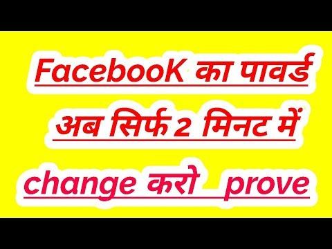 facebook password kaise change kare.   By Tricklearn center