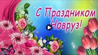 Праздник Новруз Байрам Лучшие Поздравления с Навруз Байрам Видео открытки Novruz Bayrami