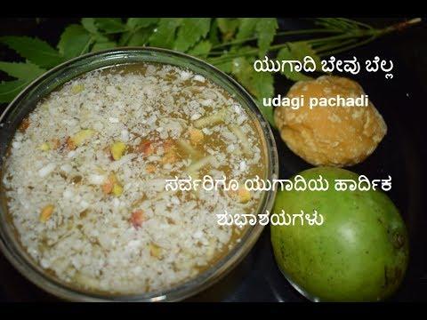 ಯುಗಾದಿ ಬೇವು ಬೆಲ್ಲ / Ugadi Pachadi / Ugadi Bevu Recipe / Ugadi Recipes in Vaishnavichannel